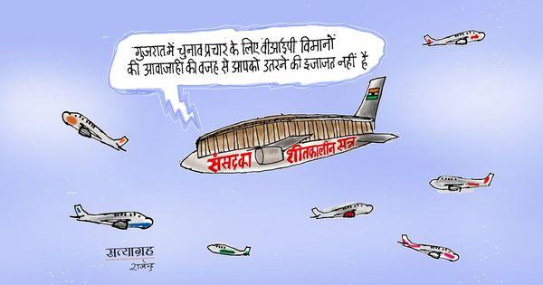कार्टून : अभी इस विमान को उतरने की इजाजत नहीं है
