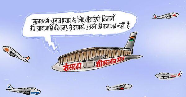 कभी संसद को लोकतंत्र का मंदिर बताने वाले प्रधानमंत्री क्या अब अपनी ही बात को भूल चुके हैं?