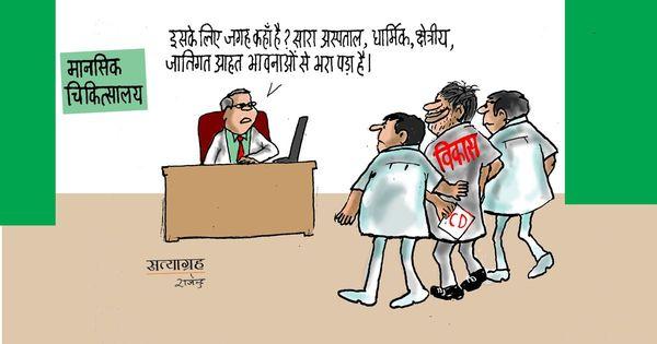 कार्टून : ऐसे में विकास का इलाज कैसे हो!
