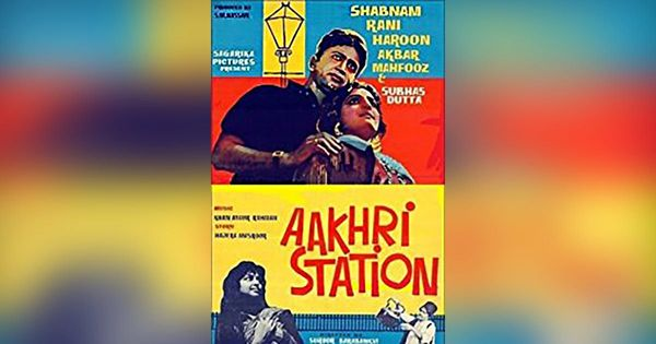Sound of Lollywood: A touch of warm Bengali folk music in 'Aakhri Station'