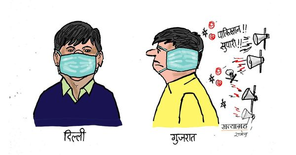 कार्टून : नहीं छूटती जान, कहीं नाक ढकें कहीं कान