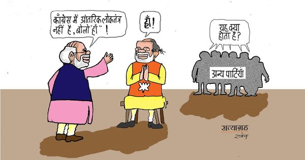 कार्टून : कांग्रेस में आंतरिक लोकतंत्र नहीं है, बोलो हां!