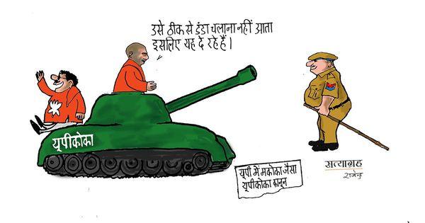 कार्टून : डंडा ठीक से नहीं चल रहा इसलिए उन्हें तोप दी जा रही है