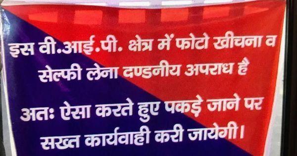 Uttar Pradesh Police bar people from taking selfies near Adityanath's official home