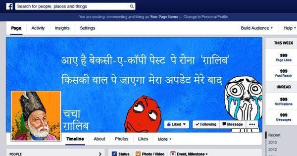 गर ग़ालिब होते फ़ेसबुक पर!