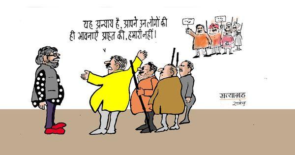कार्टून : सिर्फ एक पक्ष के लोगों की भावनाएं आहत करना अन्याय है
