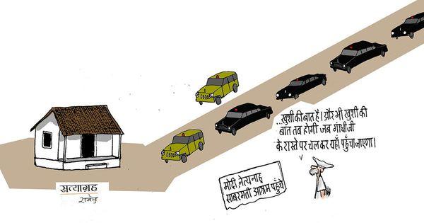 कार्टून : चाह गांधी है तो राह भी गांधी होनी चाहिए
