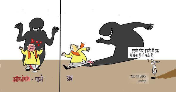 कार्टून : डराने और डरने में एक मात्रा का ही तो फर्क है!