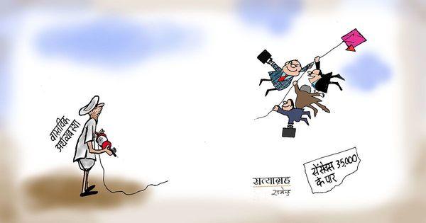कार्टून : टूटा है तार लेकिन आंकड़ा है पार!