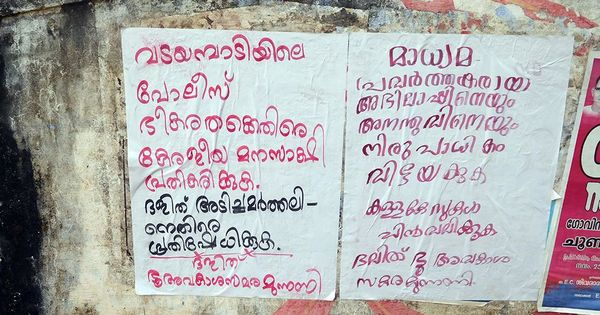 Police action against Dalit villagers protesting a 'caste wall' bares old fissures in Kerala