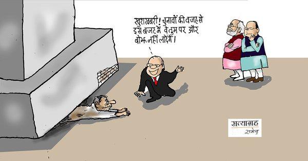 कार्टून : इस बजट में आप पर और बोझ नहीं लादा जाएगा