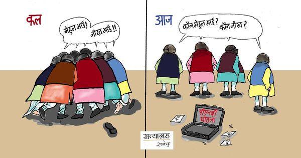 कार्टून : हम भाई किसके, काम हुआ खिसके