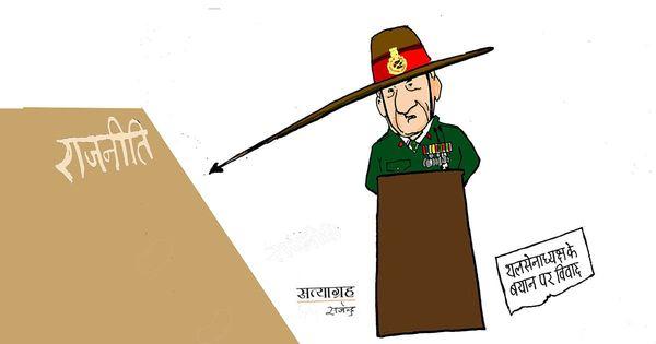 कार्टून : ना सेनानायक जी