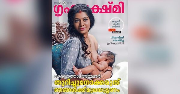 Malayalam magazine cover with breastfeeding model sparks a debate
