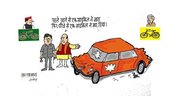 कार्टून : पहले आगे से एक साइकिल ने मारा, फिर पीछे से दूसरी ने