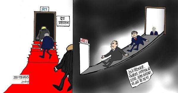 कार्टून : बड़े बेआबरू होकर तेरे दफ्तर से.....