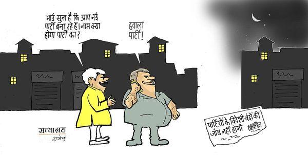 कार्टून : काम से नहीं है तो नाम से भी क्या परहेज़!