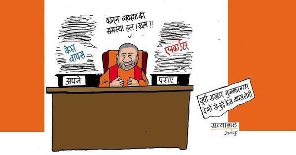 कार्टून : कानून-व्यवस्था की समस्या ऐसे भी हल हो सकती है