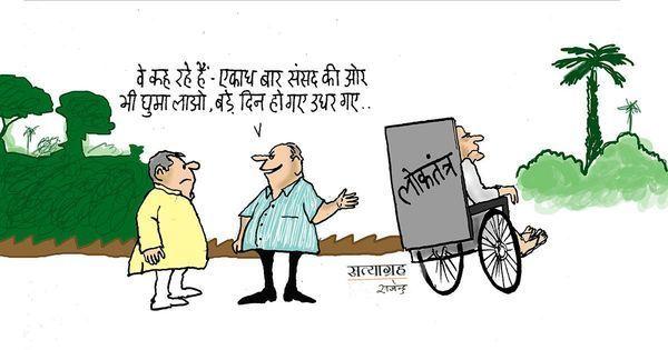 कार्टून : एकाध बार संसद की ओर भी घुमा लाओ