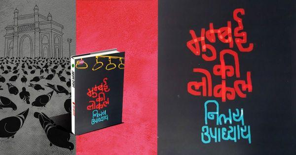 मुम्बई की लोकल : वे सब बातें जो आप मुम्बई की 'जीवनरेखा' से कहना-सुनना चाहेंगे