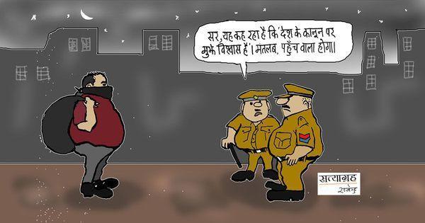 कार्टून : जिसे कानून पर विश्वास है, वह आदमी खास है