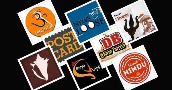 क्या आप भारत में 'फ़ेक न्यूज़' फैला रहीं इन वेबसाइटों के बारे में जानते हैं?