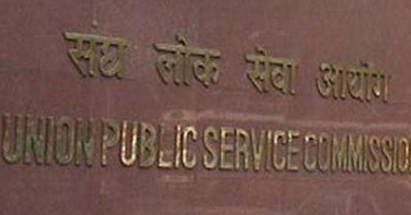 UPSC 2020 Civil Service application can change exam centre