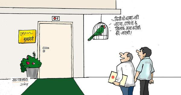 कार्टून : वही ढाक के तीन पात
