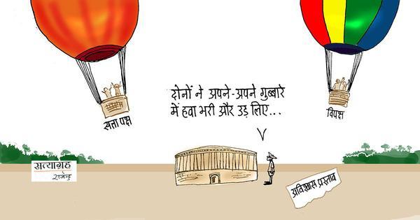 कार्टून : दोनों ने अपने-अपने गुब्बारे में हवा भरी और उड़ लिए
