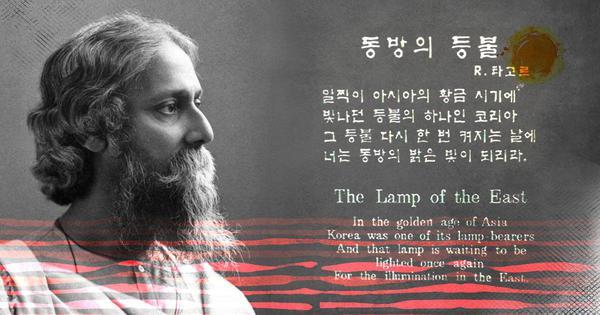 हमारे 'गुरुदेव' को कोरिया के लोग भी कुछ ऐसा ही दर्जा क्यों देते हैं?
