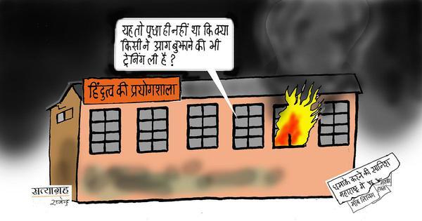 कार्टून : यह तो पूछा ही नहीं था कि क्या किसी ने आग बुझाने की भी ट्रेनिंग ली है?