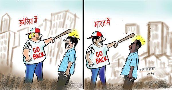 कार्टून : वे निर्मम हैं, तो हम क्या कम हैं?