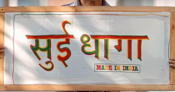 कैसे 'सुई-धागा' का यह लोगो सिर्फ इस फिल्म का नहीं, भारत की कला-संस्कृति का भी प्रतीक है!