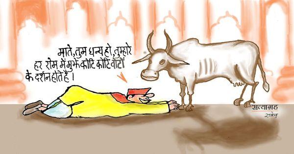 कार्टून : मिले वोट का चंदन, सो करते हम गोवंदन