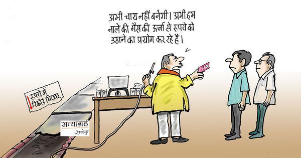 कार्टून : अभी नाले की गैस से चाय नहीं बनेगी