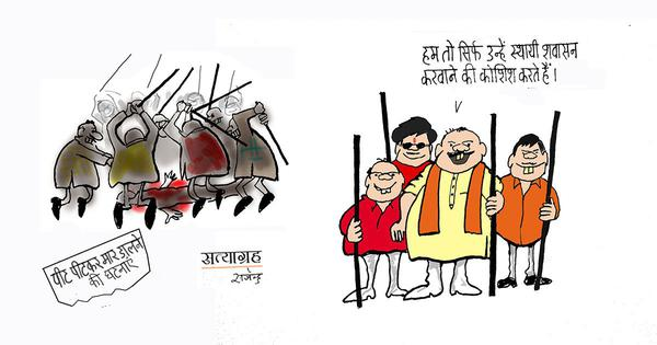 कार्टून : हम तो सिर्फ उन्हें स्थायी शवासन करवाने की कोशिश करते हैं