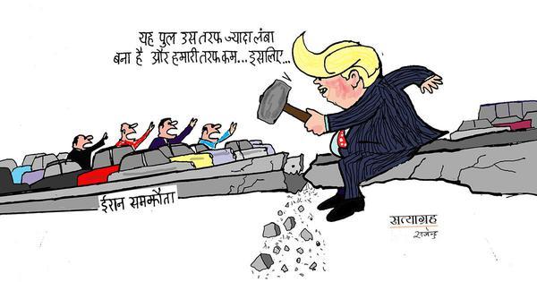 कार्टून : समझौता क्यों टूटा?