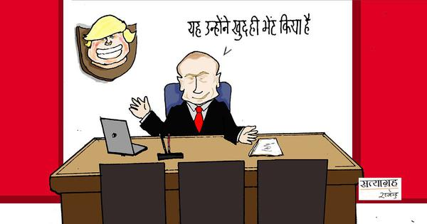 कार्टून : शिकारी खुद ही शिकार हो गया