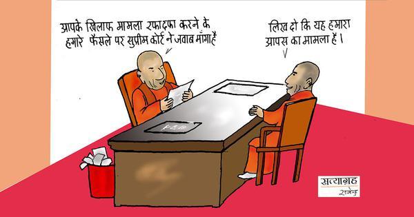 कार्टून : लिख दो कि यह हमारा आपस का मामला है