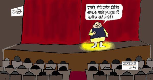 कार्टून : दर्शक थोड़ा इंतजार करें, नाटक के अगले कुछ दृश्य पर्दे के पीछे खेले जाएंगे