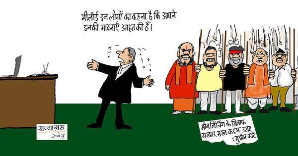 कार्टून : इनकी भावनाएं आहत हो गईं मीलॉर्ड