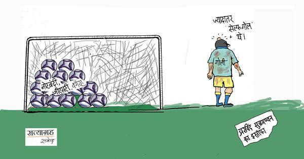 कार्टून : ज्यादातर सेल्फ गोल थे