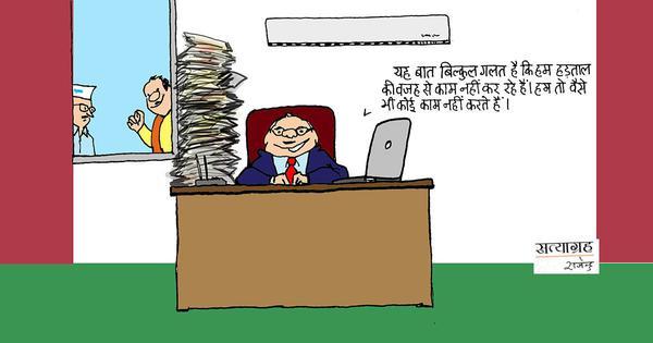 कार्टून : यह बात गलत है कि हम हड़ताल की वजह से काम नहीं कर रहे, हम तो वैसे भी...