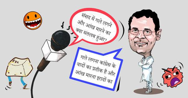 बात-बेबात, राहुल गांधी के साथ