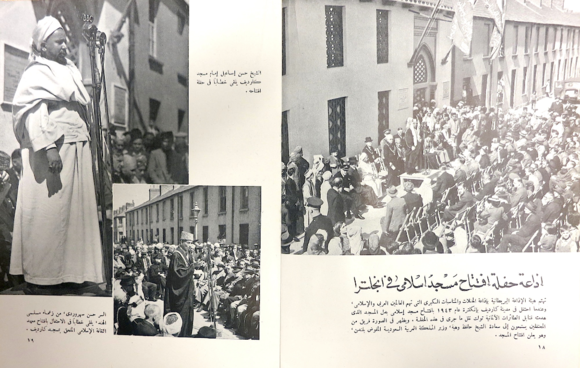 Official opening of Cardiff Mosque in 1943 (British Library, COI Archive, PP/12/27A). © British Library, 2016.