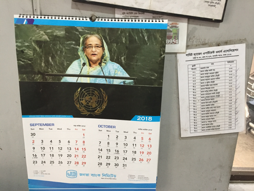 Sheikh Hasina Wazed gazes out of a calendar at the guard post of Shahidul Alam's apartment block. (Credit: Kanak Mani Dixit)