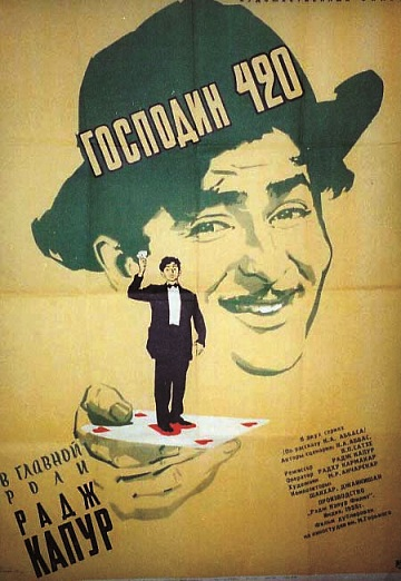 The Russian publicity poster for Shree 420, 1956. Courtesy Yoda Press.