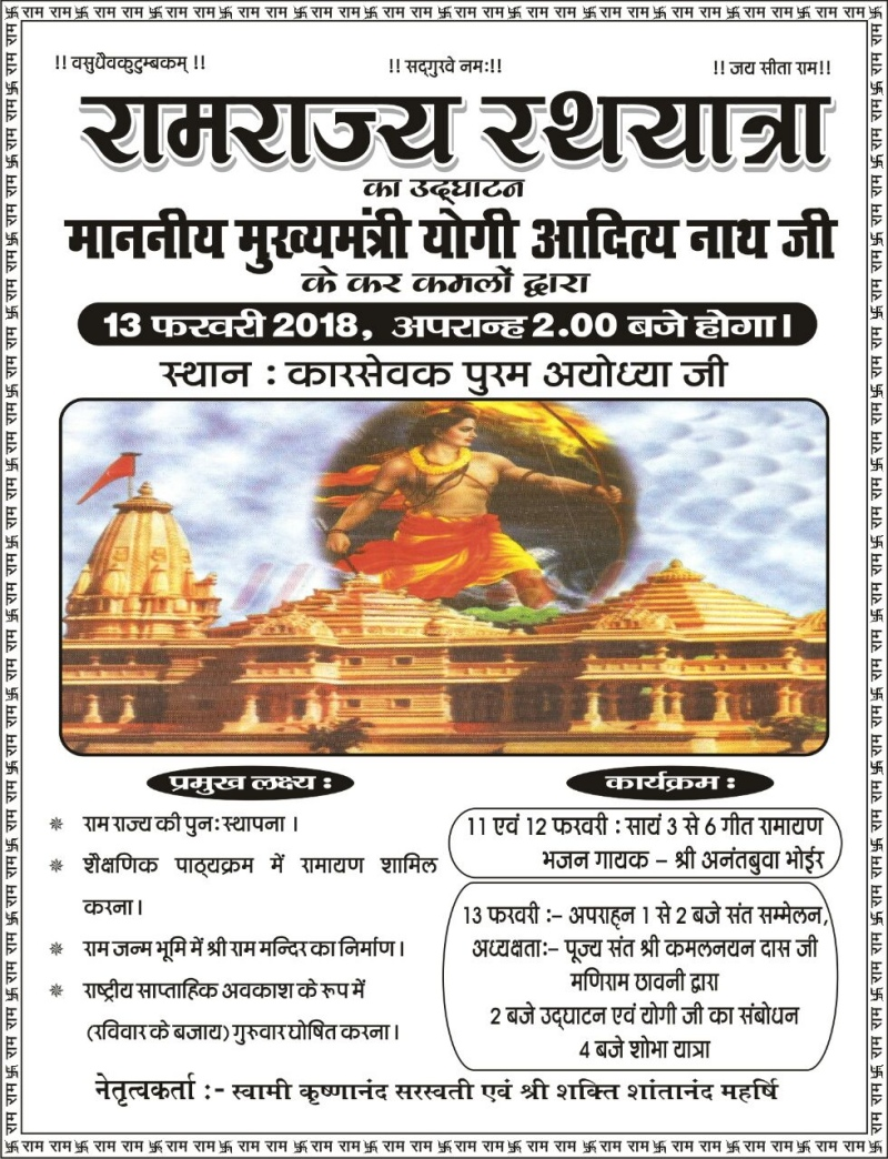A poster announcing that the Ram Rajya Rath Yatra will be inaugurated by Uttar Pradesh Chief Minister Adityanath at 2 pm on February 13.