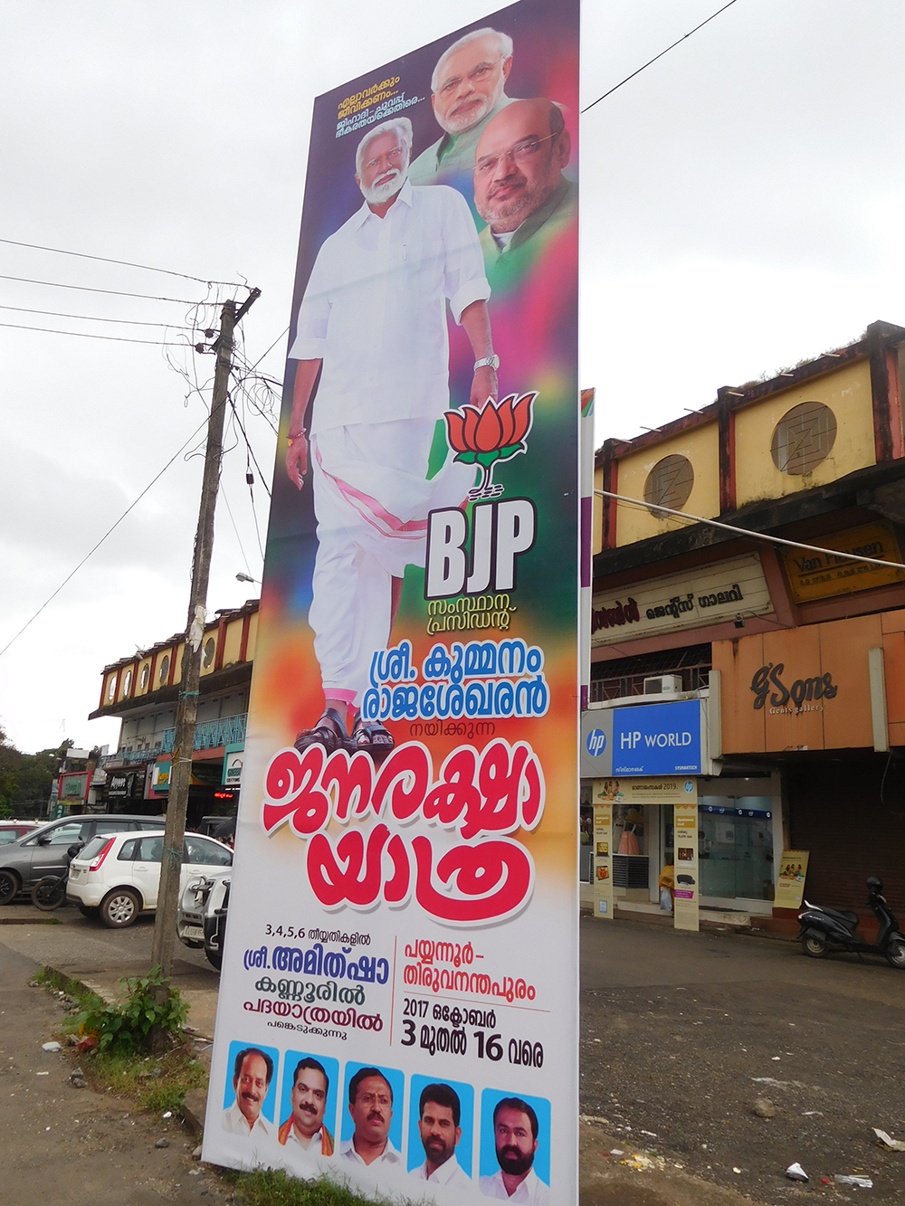 Jana Raksha Yatra hoardings dot Kannur district, where it will be launched on Tuesday. (Credit: TA Ameerudheen)
