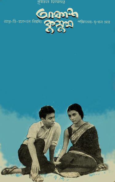 Akash Kusum (1965).